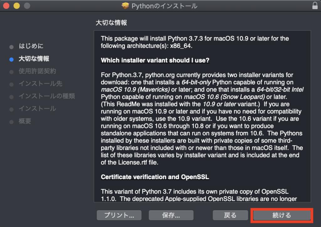 Pythonインストール様子