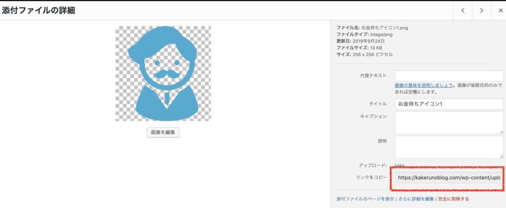 WordPress画像ファイル