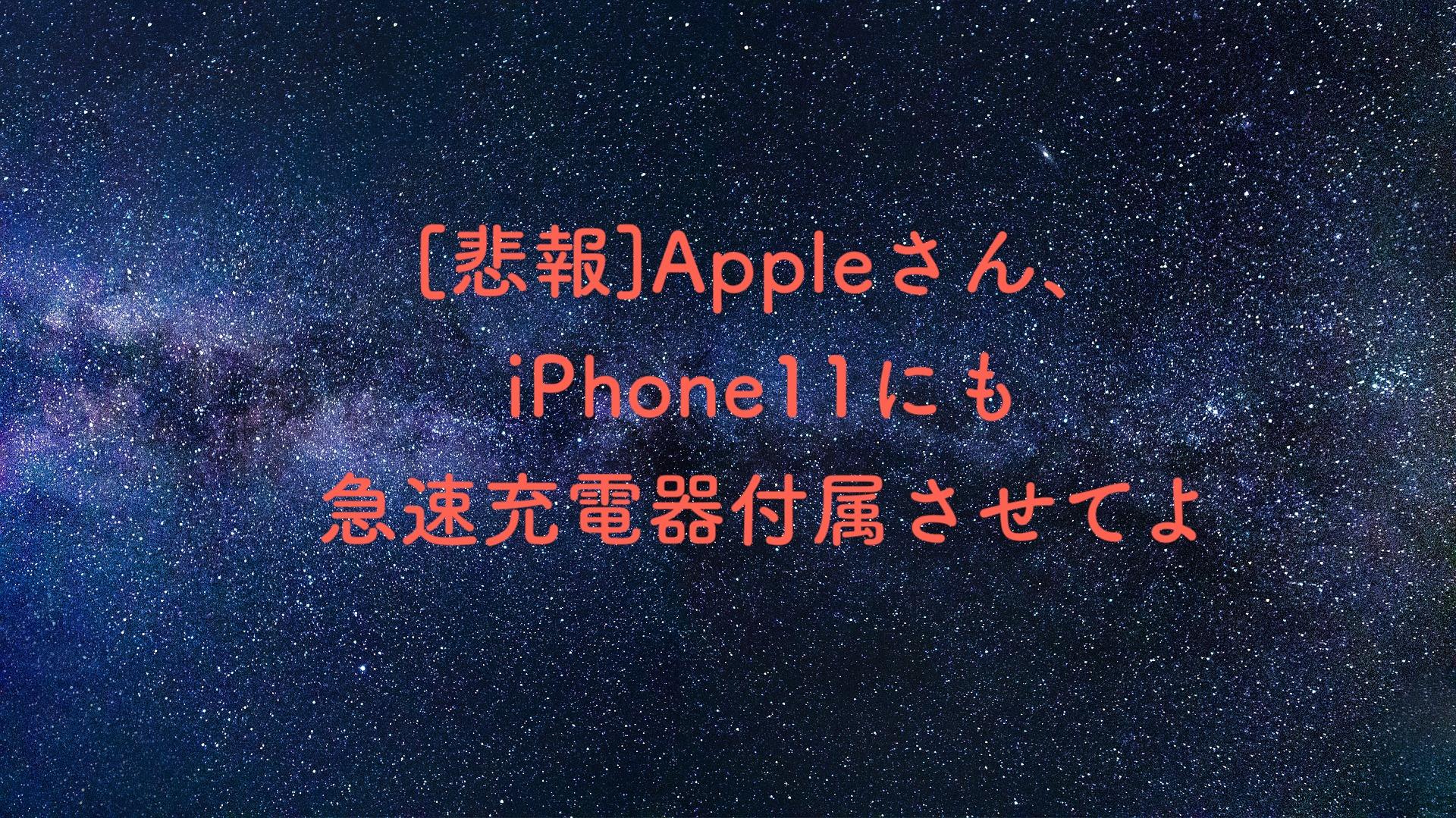 [悲報]Appleさん、iPhone11にも急速充電器付属させてよ。。