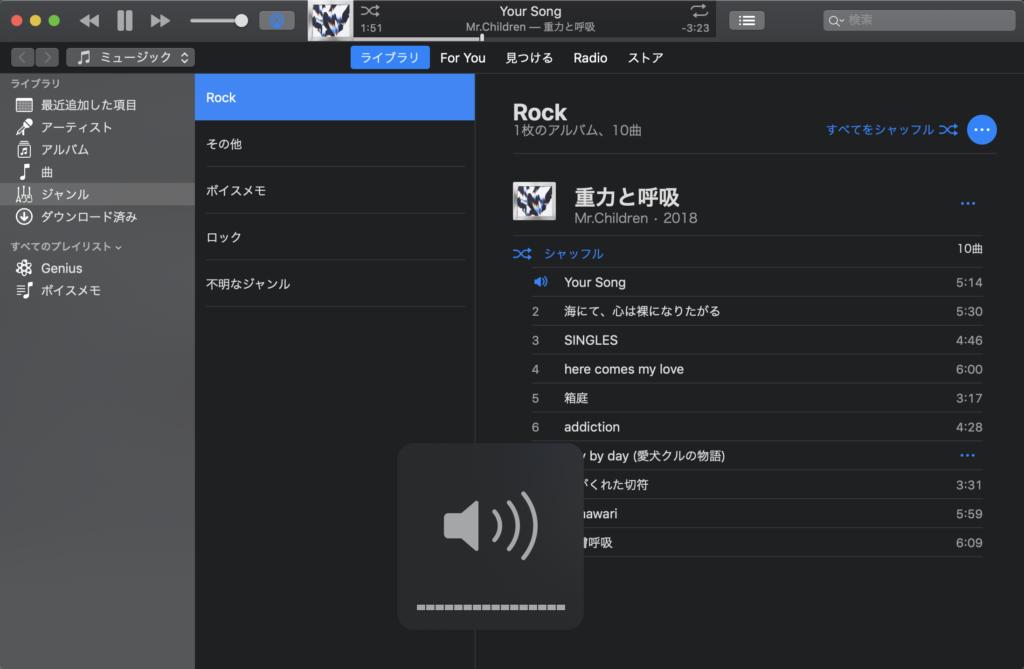 Mac音量画像